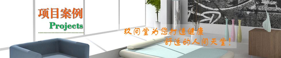 上海玖间堂