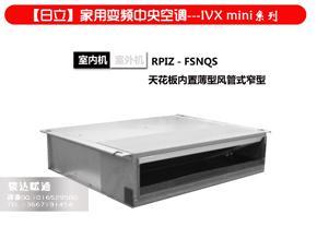 日立家用中央空调IVX mini系列